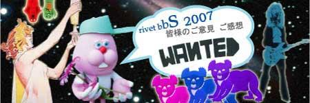 2007年 rivet bbs リベット 掲示板