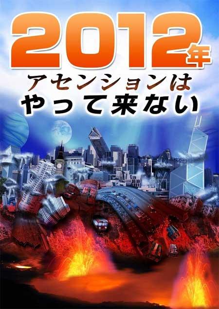 リチャード・コシミズ 書籍 小説 2012年 アセンションは やって来ない
