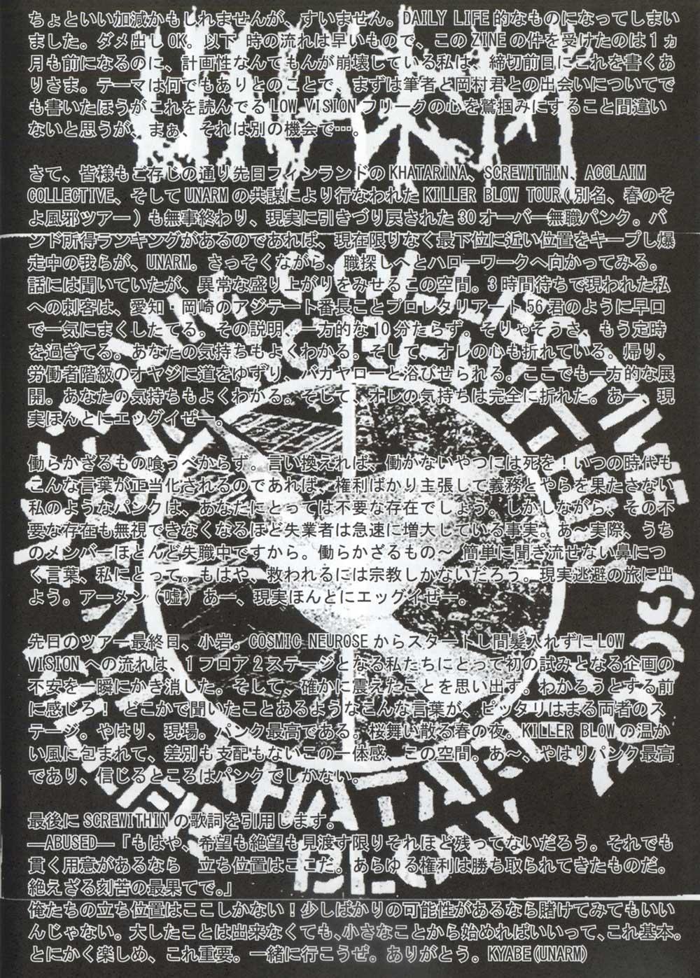 LOW VISION/DECLARE 先着特典:ファンジンHI-LIBERATE増刊号