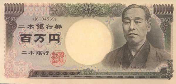 百万円札 メモ帳